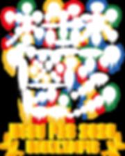 logo_utsu_2020.png