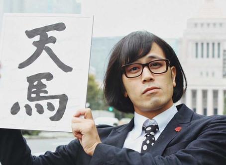 松永天馬の記憶の記録(2019年上半期)リリース