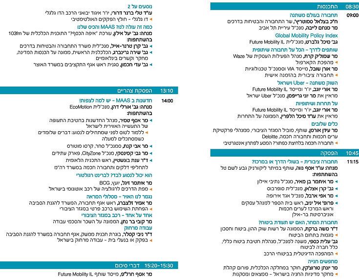 MAAS agenda (1)1.jpg