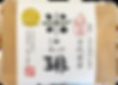 米琲-ぱっけ