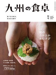 九州の食卓 秋号