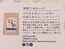 九州の食卓 秋号 九州産、山海の美味 米琲