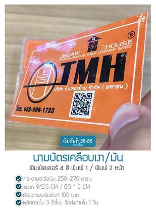 บล็อกนามบัตร 03.jpg