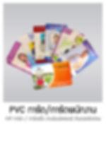 PVC.jpg