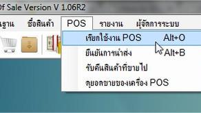 การทำงานในส่วนหน้าจอ SoftPos