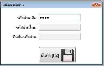 SC007 เปลี่ยนรหัสผ่าน.jpg