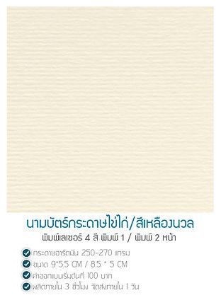 บล็อกนามบัตร 06.jpg