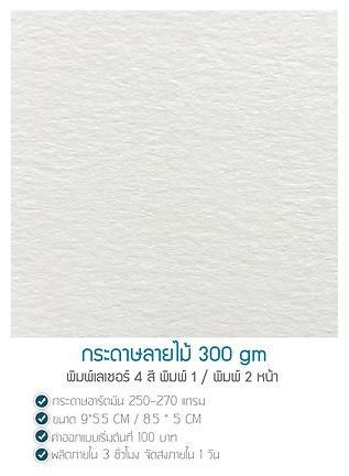 บล็อกนามบัตร 08.jpg