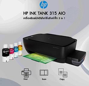 HP INK TANK 315 AIO.jpg