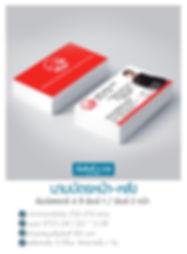 บล็อกนามบัตร 02.jpg