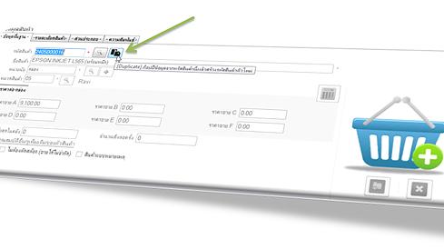 การสร้างรหัสสินค้าใหม่ โดยใช้ข้อมูลจากสินค้าอื่นๆ