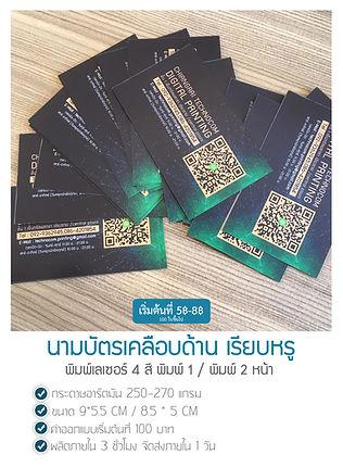 บล็อกนามบัตร 04.jpg