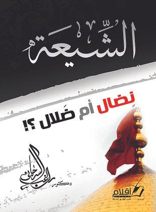 الشيعة - نضال أم ضلال؟