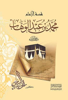 قصة الإمام محمد عبد الوهاب
