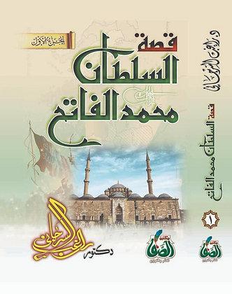 قصة السلطان محمد الفاتح
