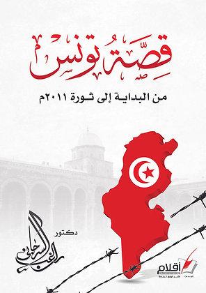 قصة تونس - من البداية إلى ثورة 2011