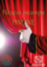 Неделя театра-01.jpg