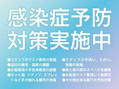 コロナ対策_Web用.JPG