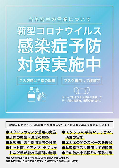 コロナ対策ポスターA2_OL.JPG
