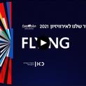 Eden Alene's 9 potential Eurovision 2021 songs are released! Listen here.