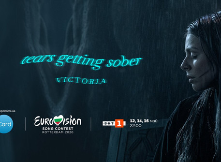 #Bulgaria Victoria- Tears Getting Sober Lyrics