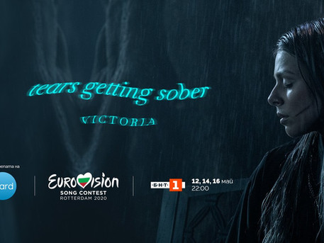 #Bulgaria Victoria- Tears Getting Sober Lyrics