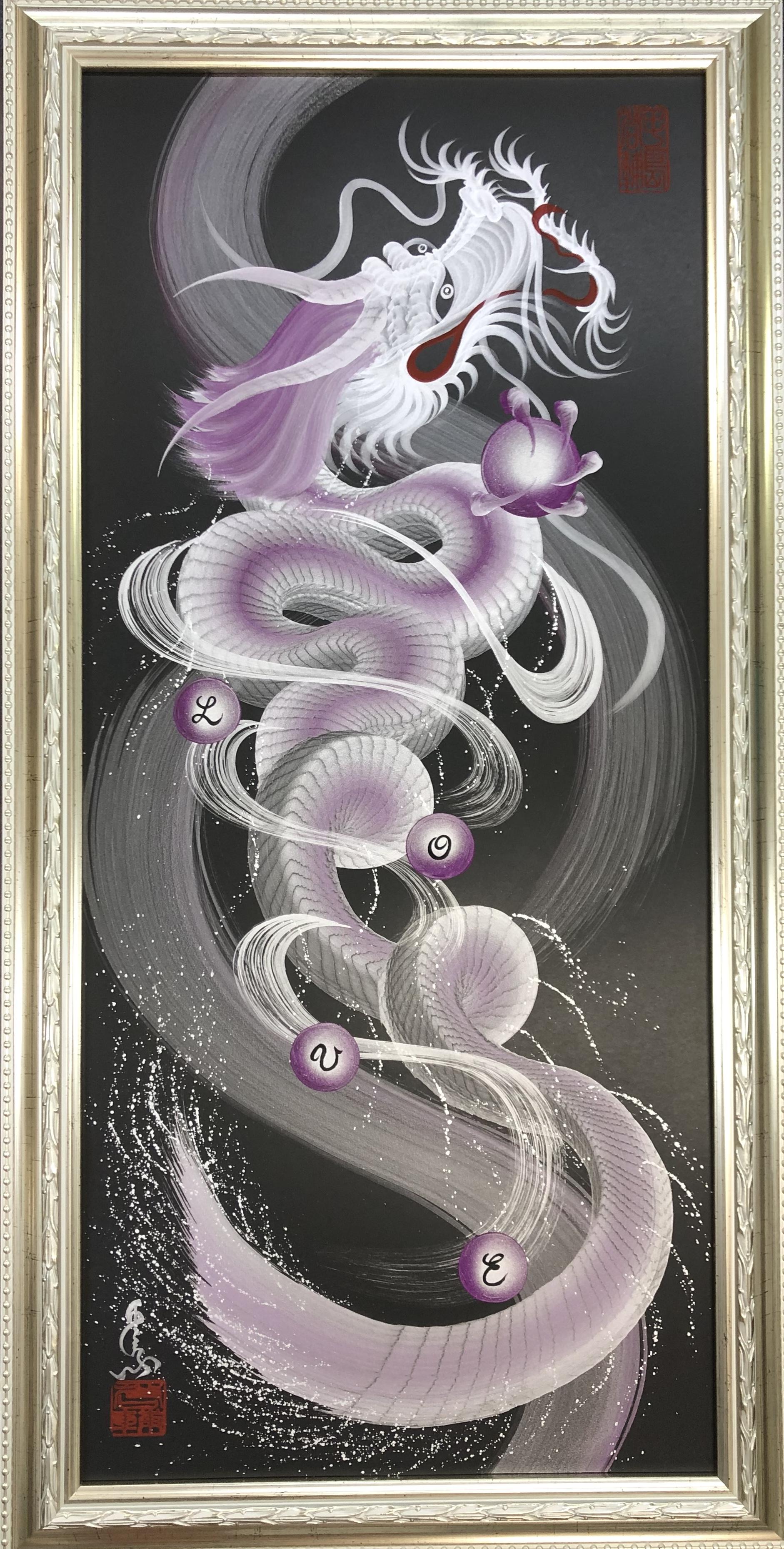 陰陽愛紫龍