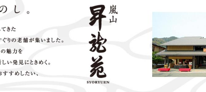 (一筆龍)日本伝統の老舗が集う京都にて・・