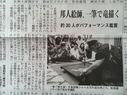 マニラ新聞
