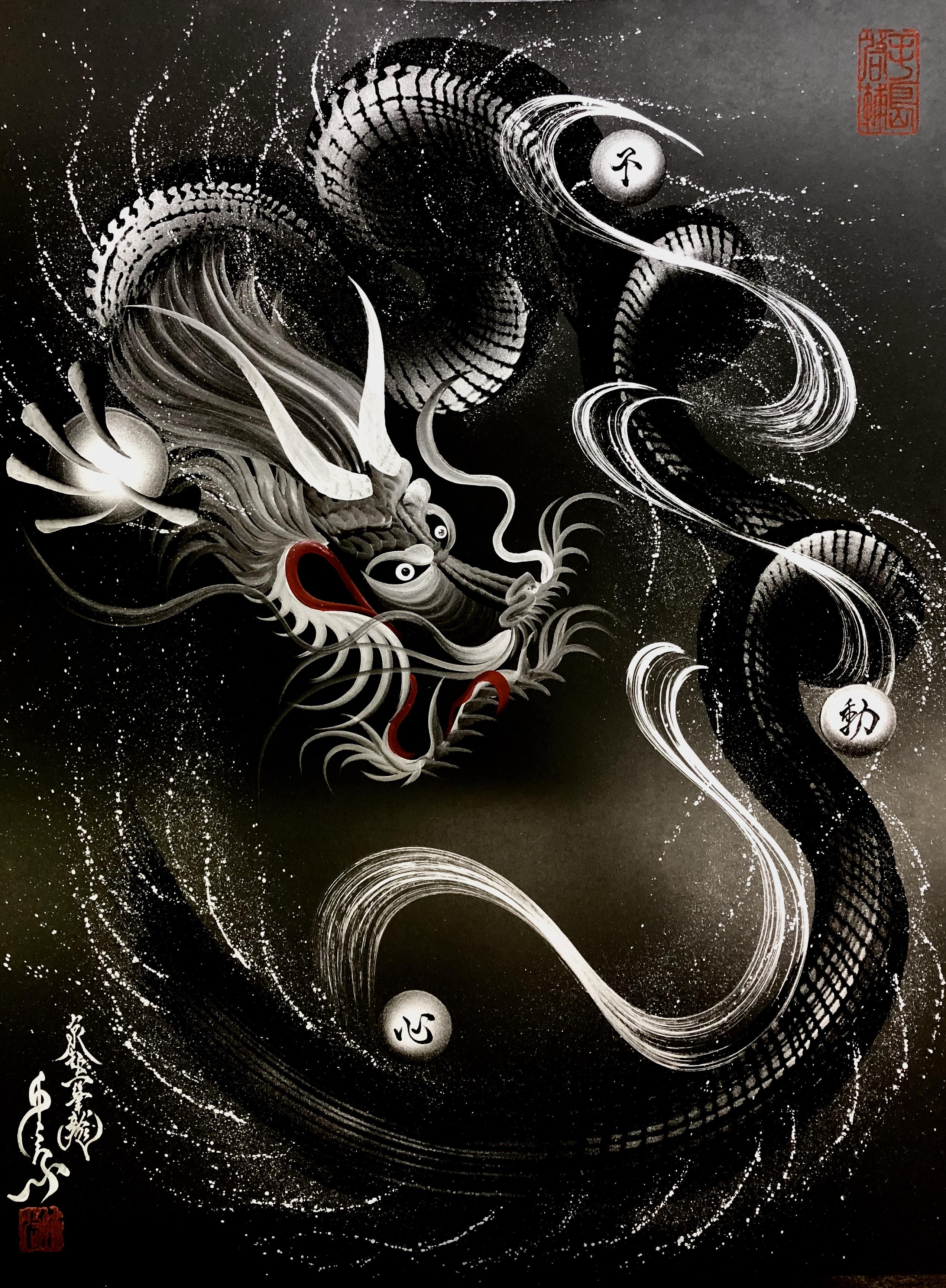 守護黒銀龍