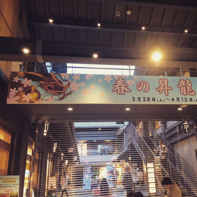 京都嵐山昇龍苑 昇龍際