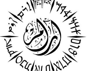 The Aramaeans B.C.: History, Literature, and Archaeology - 15-16-17/07/2021, Oxford (England)