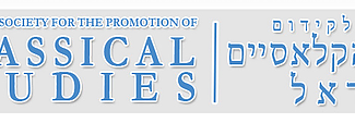 Israel Society for the promotion of Classical Studies 49th annual conference - 01-02-03/06/2021, Bee