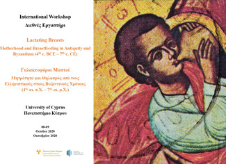 "MotherBreast International Workshop: ""Lactating Breasts: Motherhood and Breastfeeding in Antiqu"