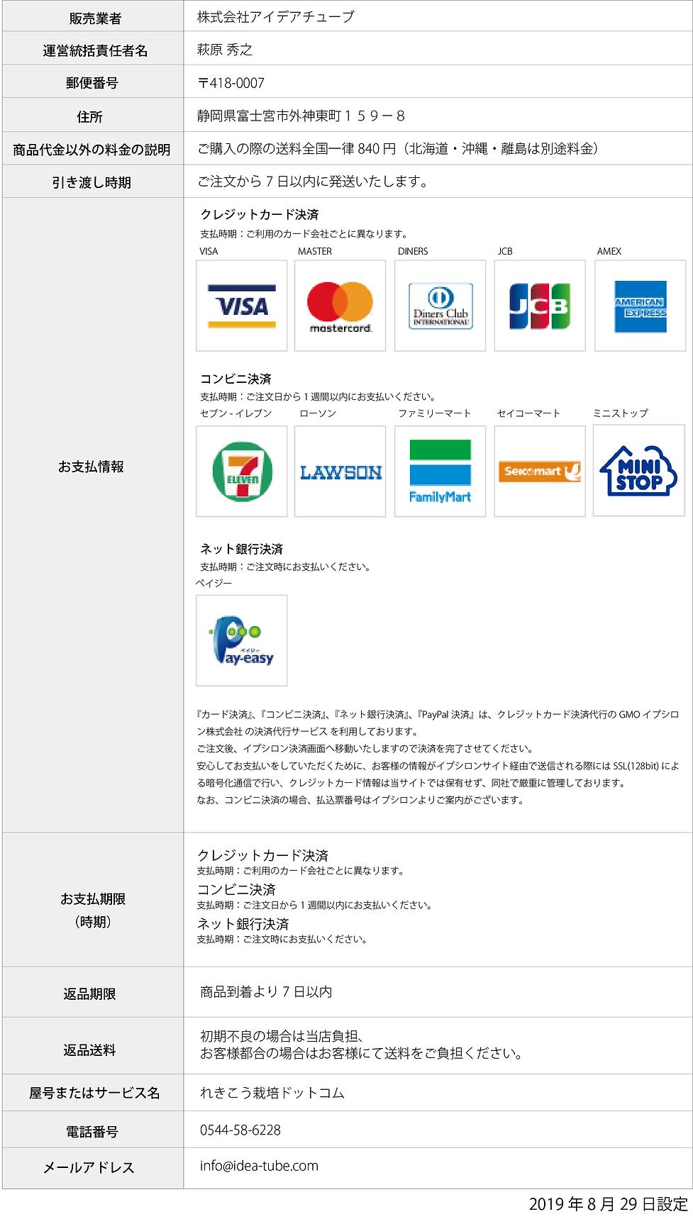 れき太郎ショップ特定商法表示.a2020-8-20.png