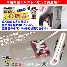 ぴた郎コンパクト2.jpg