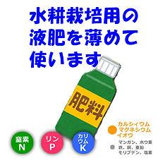液肥2.jpg
