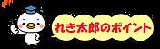 れき太郎ポイント.png