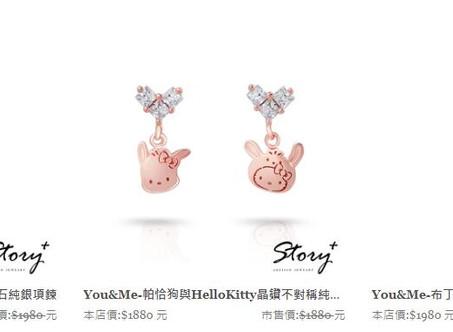 Storyplus X Sanrio (台灣代購)