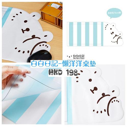 白白日記-懶洋洋桌墊