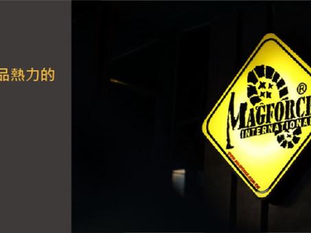 MAGFORCE(臺灣馬蓋先)代購(香港方)