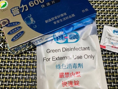 台灣--普力600 二氧化氯消毒錠 (CLO2) 一包10錠