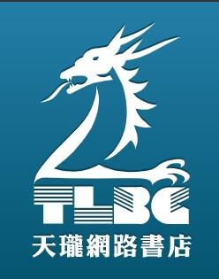 台灣天瓏網路書店代購(香港)