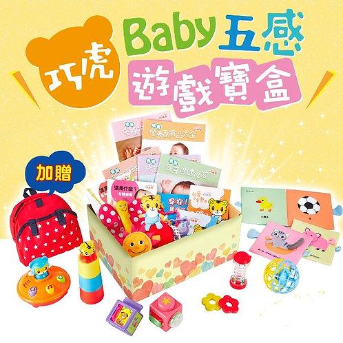 台灣代購  巧虎Baby五感遊戲寶盒
