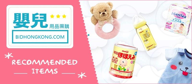 嬰兒用品團購