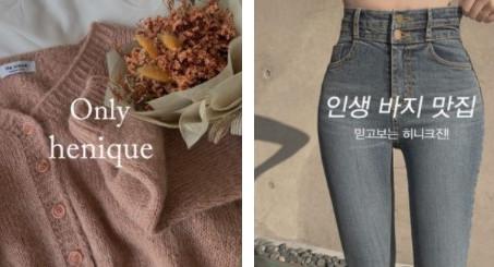 韓國henique衣服網站代購(香港)