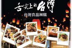 台灣食品代購