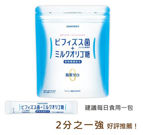 比菲德氏菌 + 乳寡醣