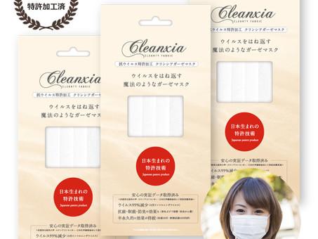 日本製 cleanxia(クリンシア)可水洗防菌口罩 (使用長達1年不退化)