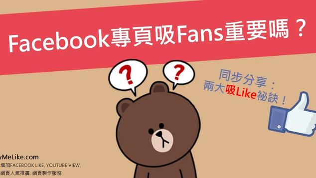 快速增加FACEBOOK PAGE LIKE(歡迎WHATSAPP 55238328)